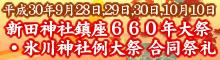 平成30年 660年大祭フォトアルバム